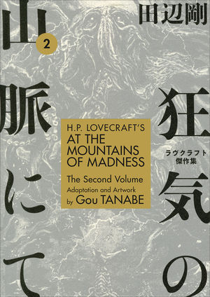 HP LOVECRAFTS AT MOUNTAINS OF MADNESS TPB (2019) #2