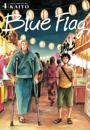 BLUE FLAG GN VOL 04 4
