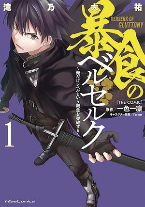 BERSERK OF GLUTTONY GN VOL 01 1