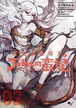 SORCERER KING OF DESTRUCTION LIGHT NOVEL SC VOL 02 2