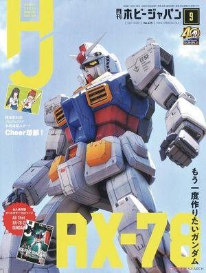 HOBBY JAPAN FEBRUARY 2021 1373