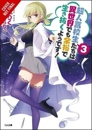 HIGH SCHOOL PRODIGIES EASY ANOTHER WORLD NOVEL SC VOL 03 3