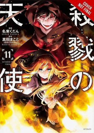 ANGELS OF DEATH GN VOL 11 11