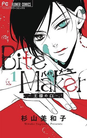 BITE MAKER KINGS OMEGA GN VOL 01