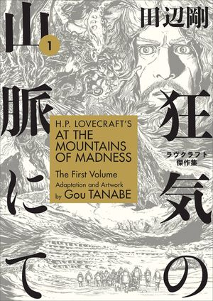 HP LOVECRAFTS AT MOUNTAINS OF MADNESS TP VOL 01 (FEB190388)