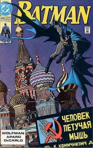 BATMAN (1940) #445