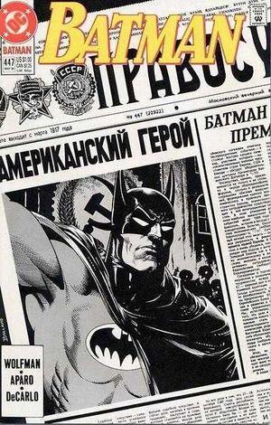 BATMAN (1940) #447