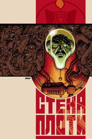 BPRD HELL ON EARTH RUSSIA (2011) #3
