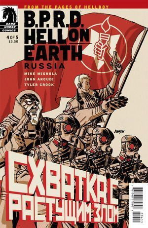 BPRD HELL ON EARTH RUSSIA (2011) #4