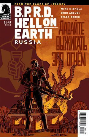 BPRD HELL ON EARTH RUSSIA (2011) #5