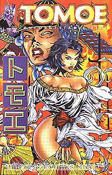 TOMOE UNFORGETTABLE FIRE (1997) #1